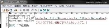 Java7_MANIFEST_CreatedBy_1_4_2_07.jpg